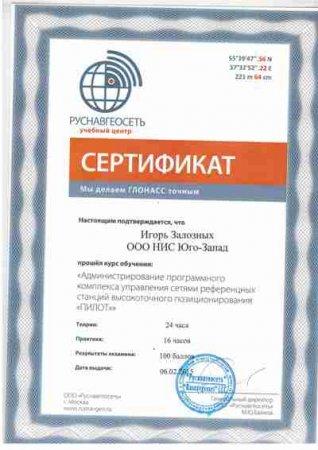 Специалисты ООО «НИС Юго-Запад» прошли обучение работе с  системой ВТП.